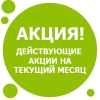 Август 2018. Акции и скидки на продукцию.
