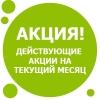 Август 2019. Акции и скидки на продукцию.