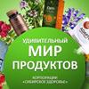 Сибирское Здоровье - Каталоги и Акции Ноябрь 2017