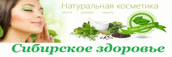 —ибирское «доровье - Ёко Ѕизнес