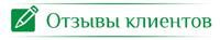 Отзывы Сибирское Здоровье